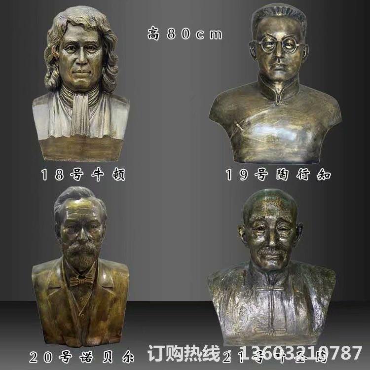 玻璃钢仿铜校园名人胸像雕塑